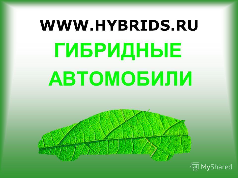 WWW.HYBRIDS.RU ГИБРИДНЫЕ АВТОМОБИЛИ