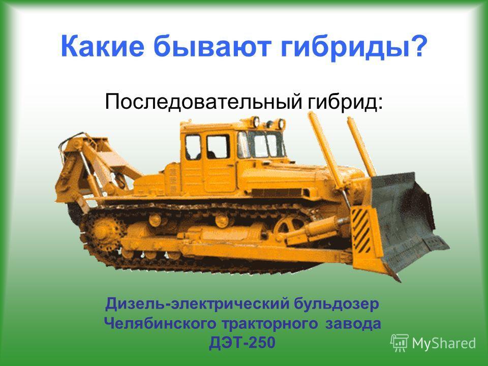 Какие бывают гибриды? Последовательный гибрид: Дизель-электрический бульдозер Челябинского тракторного завода ДЭТ-250