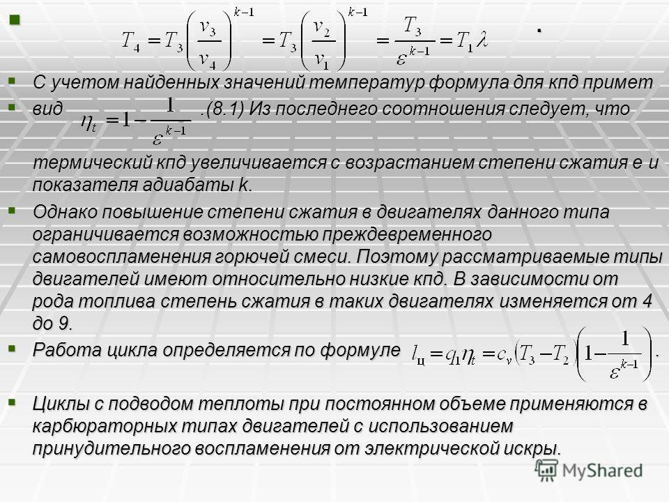.. С учетом найденных значений температур формула для кпд примет С учетом найденных значений температур формула для кпд примет вид.(8.1) Из последнего соотношения следует, что вид.(8.1) Из последнего соотношения следует, что термический кпд увеличива