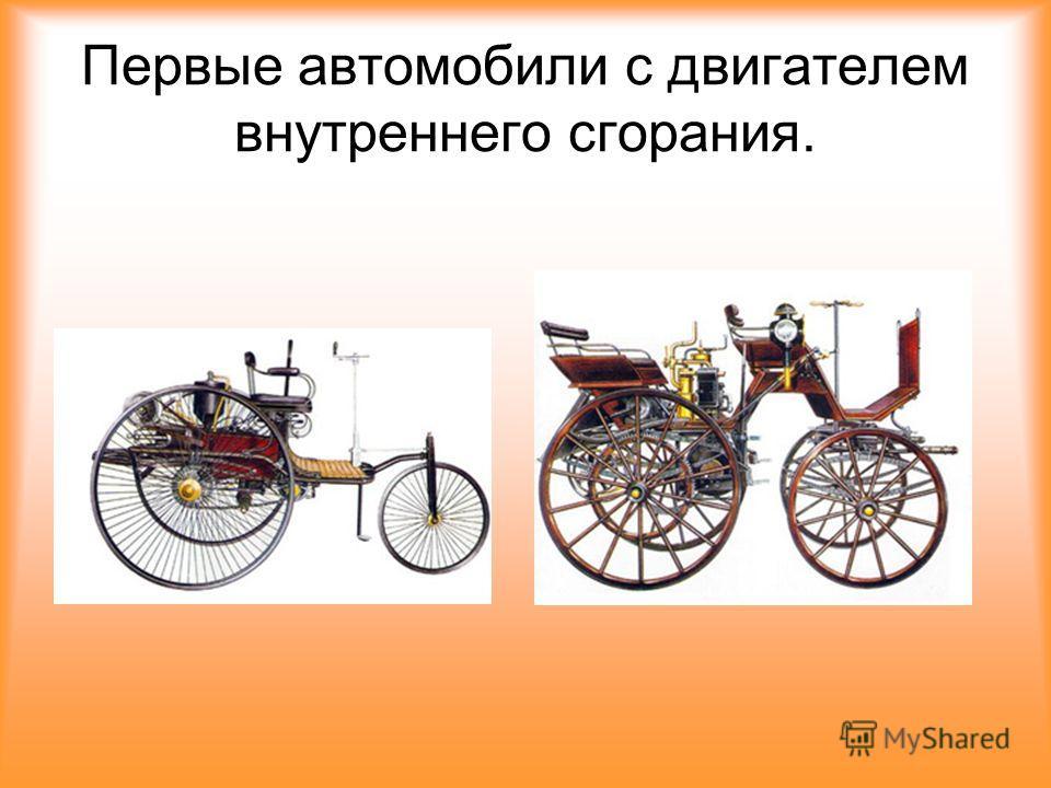 Первые автомобили с двигателем внутреннего сгорания.