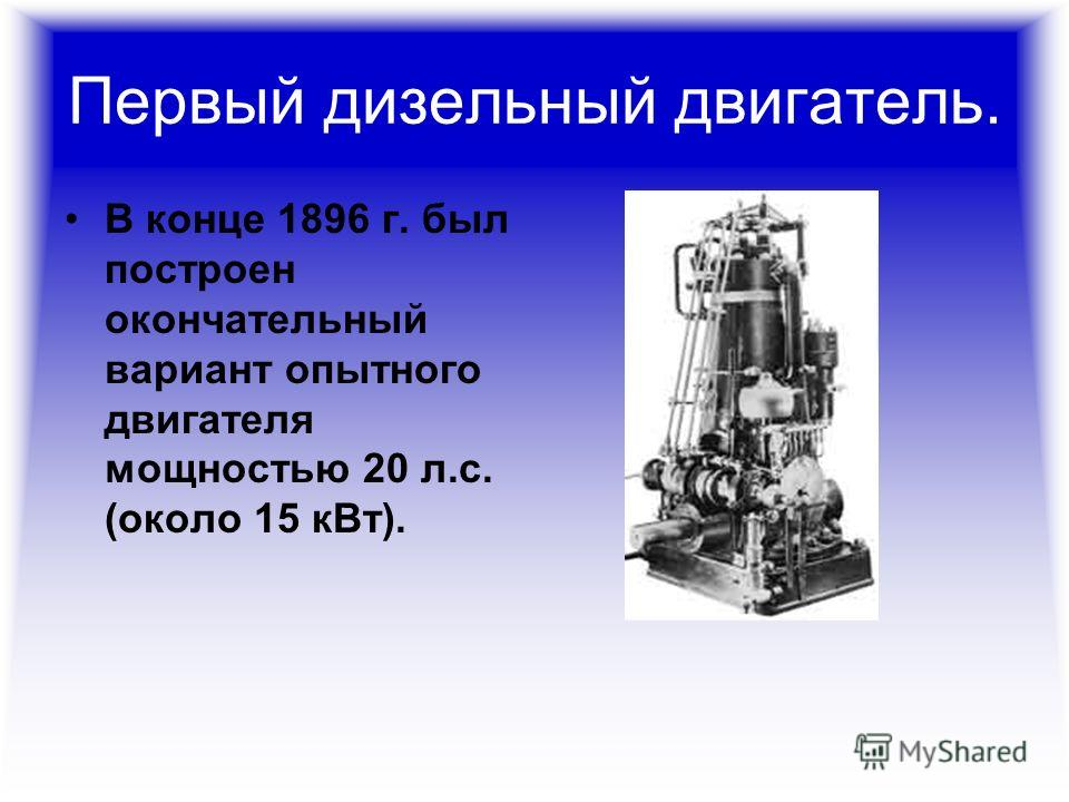 Первый дизельный двигатель. В конце 1896 г. был построен окончательный вариант опытного двигателя мощностью 20 л.с. (около 15 к Вт).