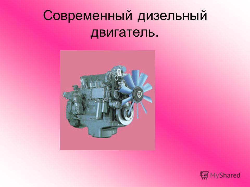 Современный дизельный двигатель.