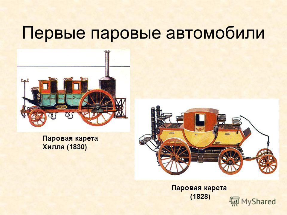 Первые паровые автомобили Паровая карета (1828) Паровая карета Хилла (1830)