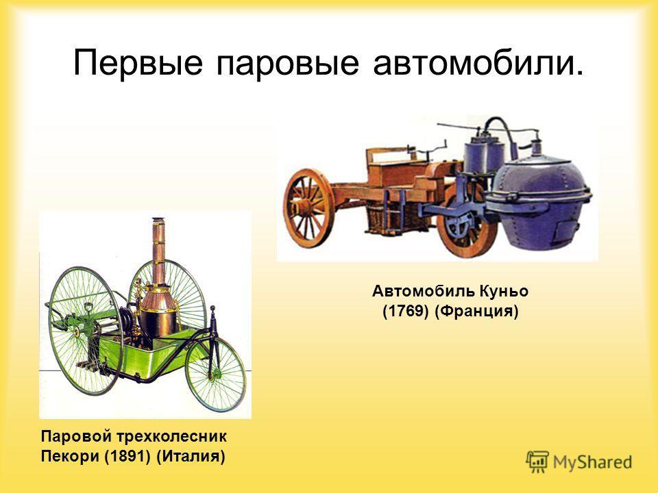 Первые паровые автомобили. Автомобиль Куньо (1769) (Франция) Паровой трехколесник Пекори (1891) (Италия)