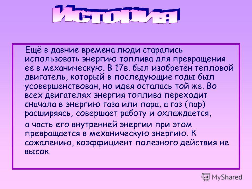 Презентация по физике : Выполнена : Тайновой М. В. Тайновой А. В. Учитель : Сергеева Елена Евгеньевна.