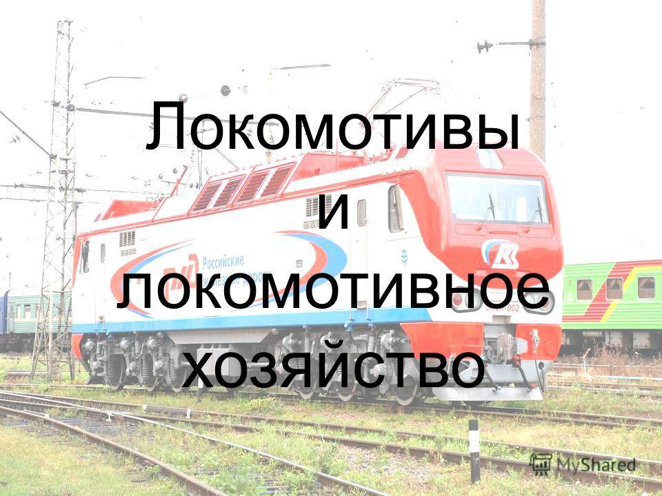 Локомотивы и локомотивное хозяйство