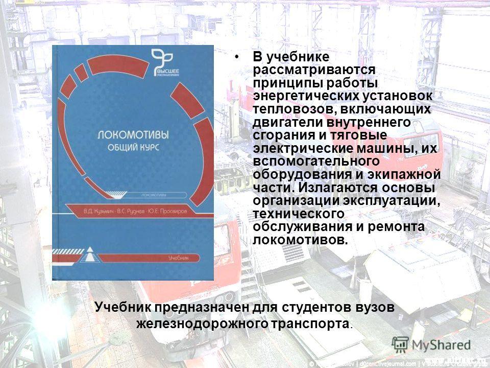 Учебник предназначен для студентов вузов железнодорожного транспорта. В учебнике рассматриваются принципы работы энергетических установок тепловозов, включающих двигатели внутреннего сгорания и тяговые электрические машины, их вспомогательного оборуд