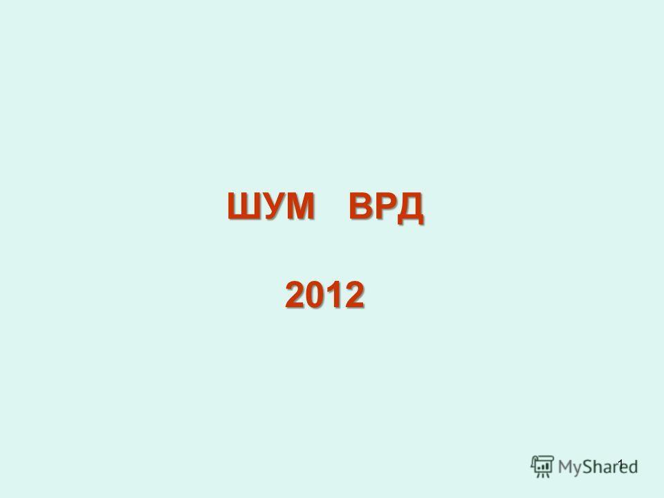 1 ШУМ ВРД 2012