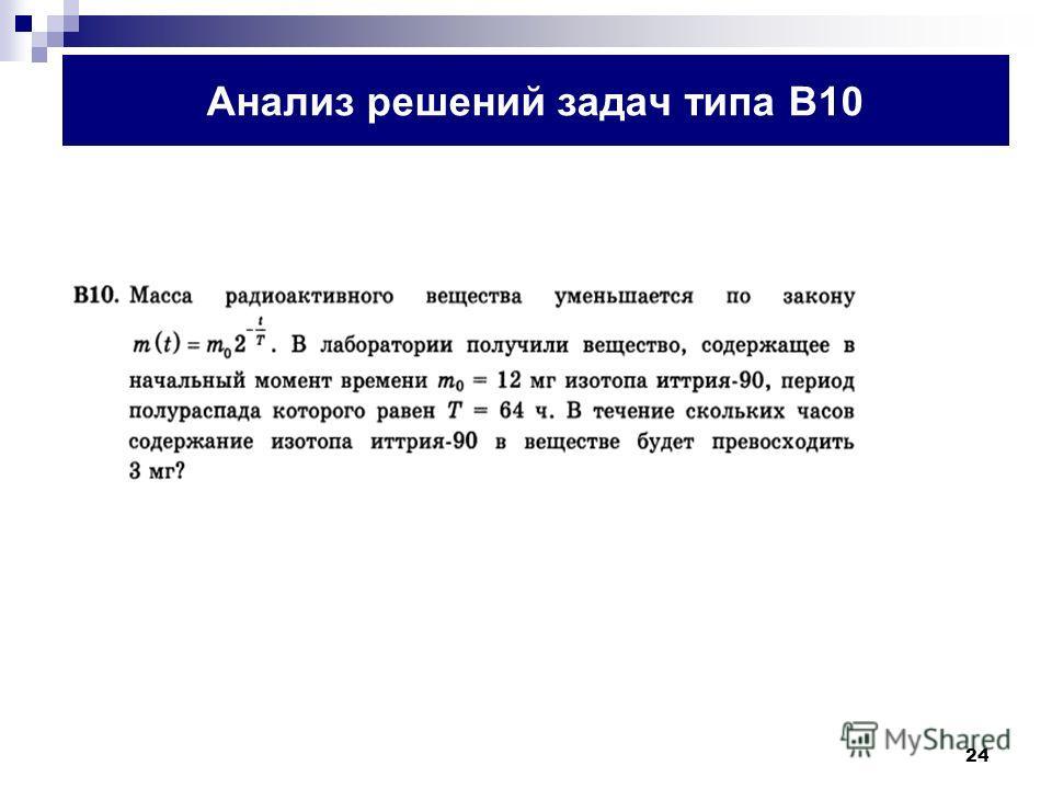Анализ решений задач типа В10 24