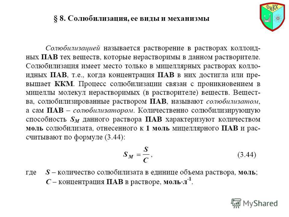 § 8. Солюбилизация, ее виды и механизмы