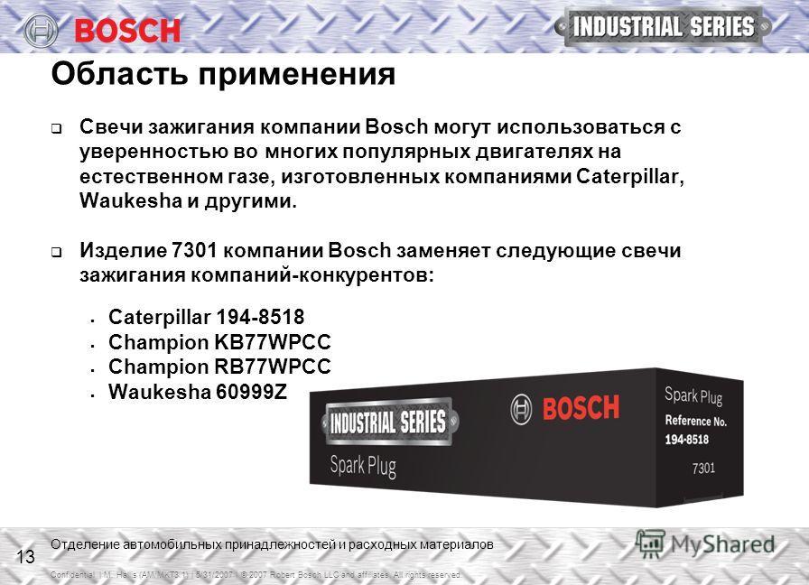 13 Confidential | M. Hallis (AM/MKT3.1) | 5/31/2007 | © 2007 Robert Bosch LLC and affiliates. All rights reserved. Отделение автомобильных принадлежностей и расходных материалов Область применения Свечи зажигания компании Bosch могут использоваться с