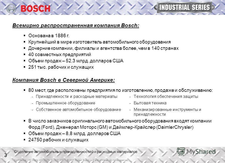 3 Confidential | M. Hallis (AM/MKT3.1) | 5/31/2007 | © 2007 Robert Bosch LLC and affiliates. All rights reserved. Отделение автомобильных принадлежностей и расходных материалов Всемирно распространенная компания Bosch: Основана в 1886 г. Крупнейший в