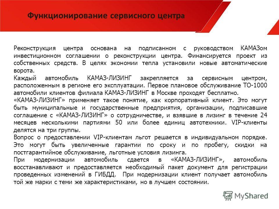 Реконструкция центра основана на подписанном с руководством КАМАЗом инвестиционном соглашении о реконструкции центра. Финансируется проект из собственных средств. В целях экономии тепла установили новые автоматические ворота. Каждый автомобиль КАМАЗ-