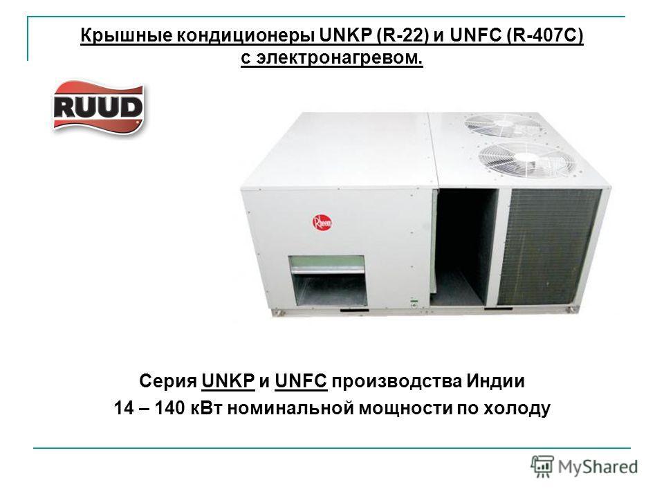 Крышные кондиционеры UNKP (R-22) и UNFC (R-407C) с электронагревом. Серия UNKP и UNFC производства Индии 14 – 140 к Вт номинальной мощности по холоду