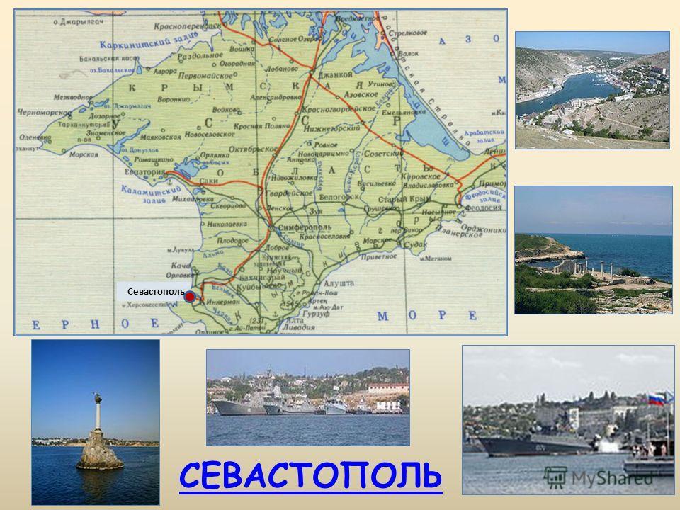 СЕВАСТОПОЛЬ Севастополь