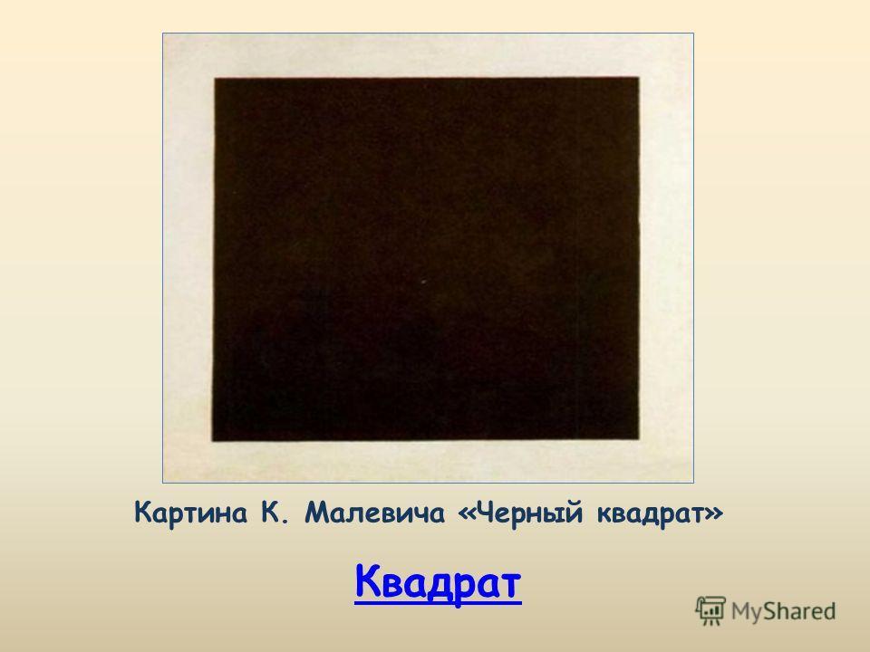 Картина К. Малевича «Черный квадрат» Квадрат