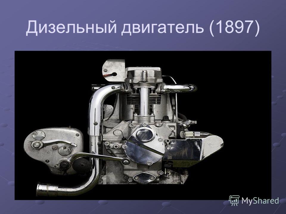 Дизельный двигатель (1897)