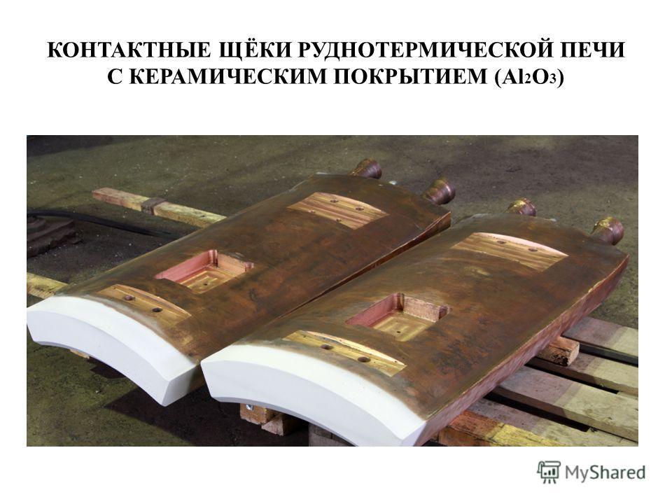 КОНТАКТНЫЕ ЩЁКИ РУДНОТЕРМИЧЕСКОЙ ПЕЧИ С КЕРАМИЧЕСКИМ ПОКРЫТИЕМ (Al 2 O 3 )