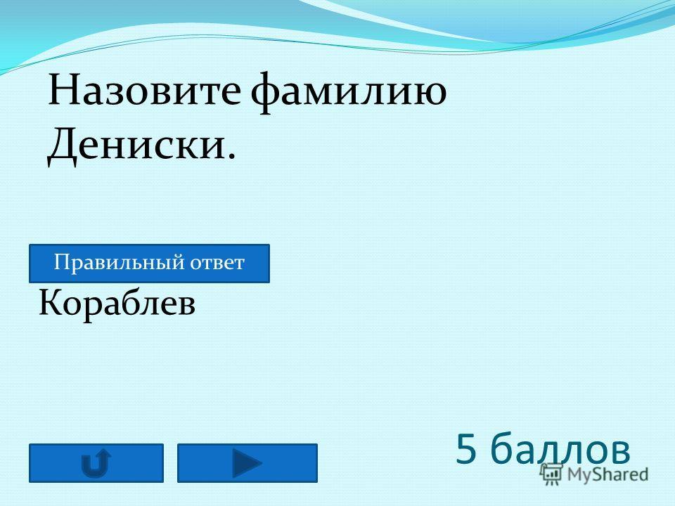 5 баллов Назовите фамилию Дениски. Кораблев Правильный ответ