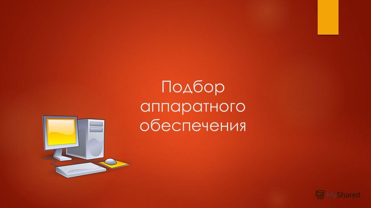 Подбор аппаратного обеспечения