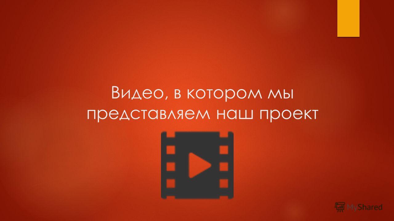 Видео, в котором мы представляем наш проект