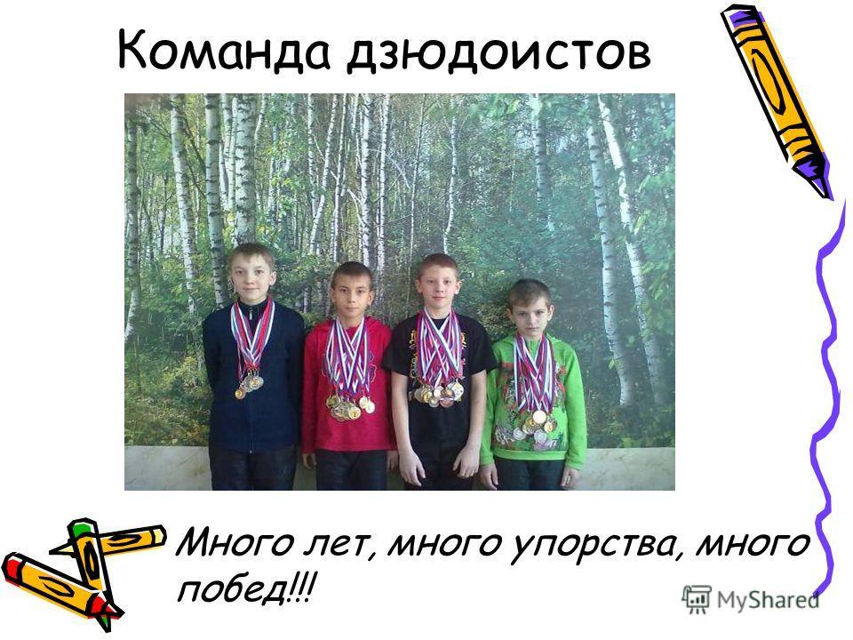 Команда дзюдоистов Много лет, много упорства, много побед!!!