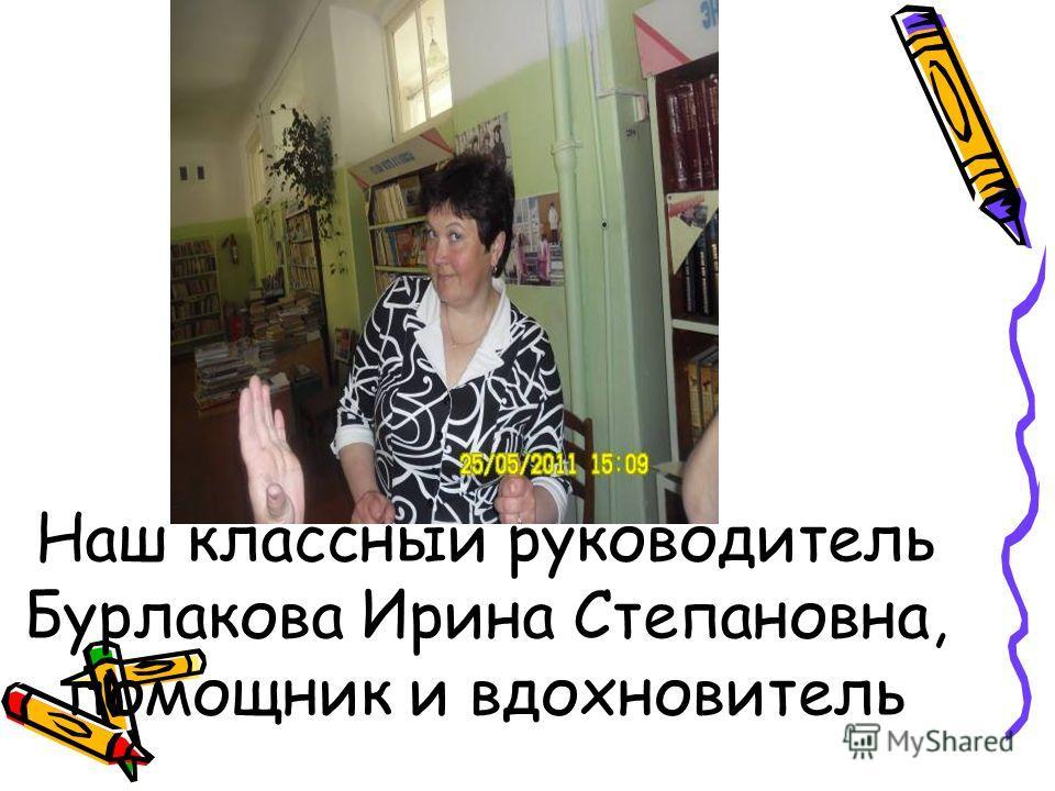 Наш классный руководитель Бурлакова Ирина Степановна, помощник и вдохновитель
