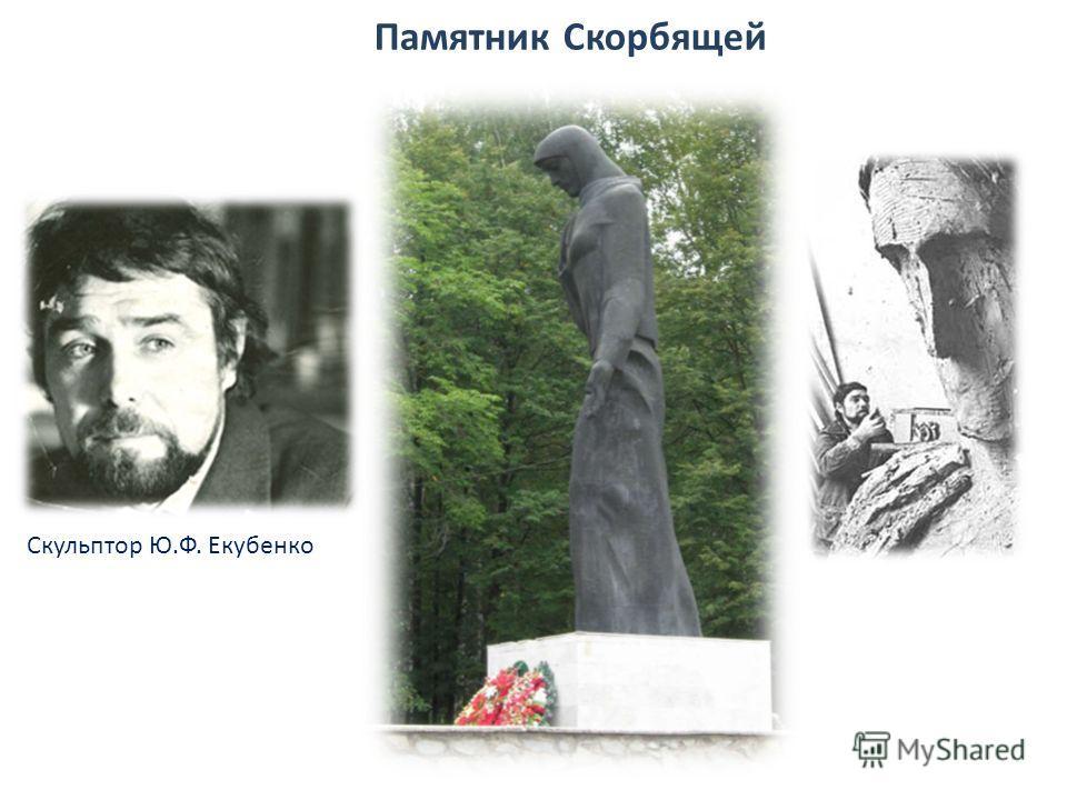Памятник Скорбящей Скульптор Ю.Ф. Екубенко