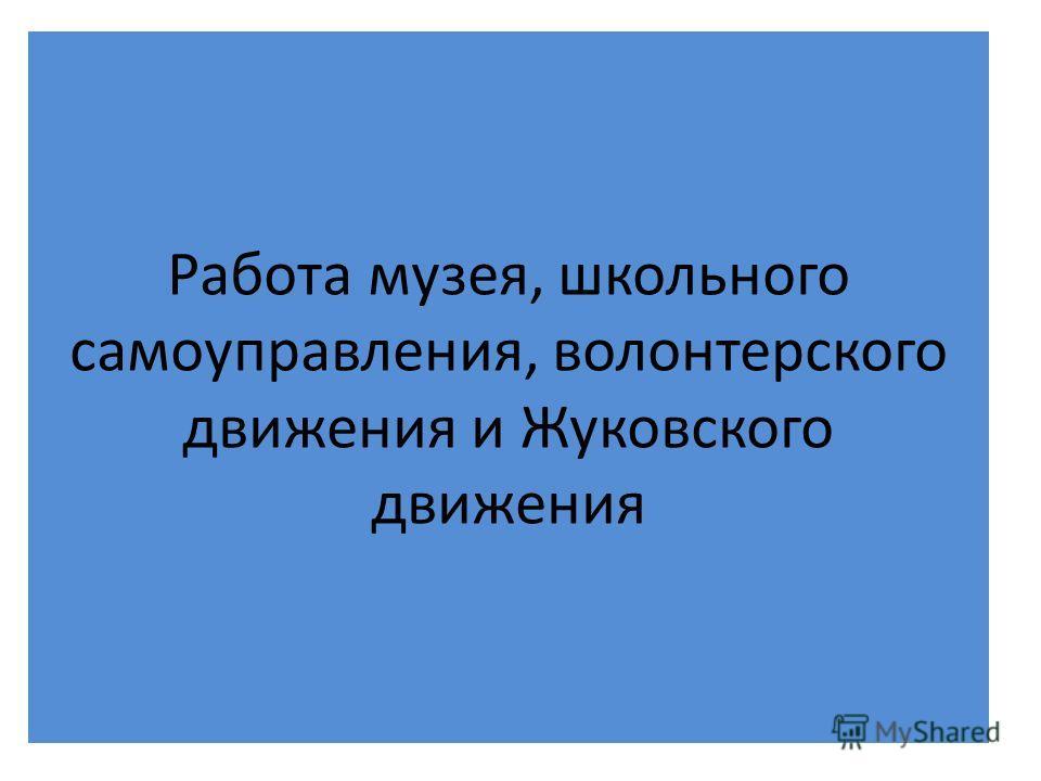 Работа музея, школьного самоуправления, волонтерского движения и Жуковского движения
