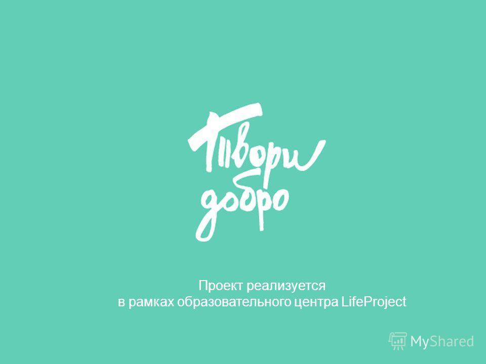 Проект реализуется в рамках образовательного центра LifeProject