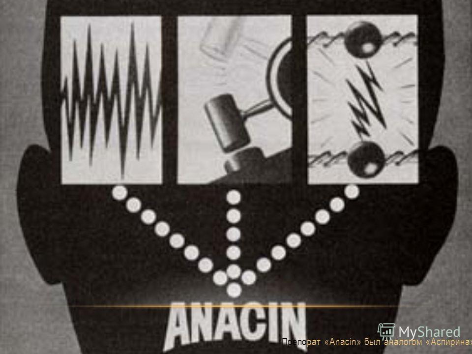 Препорат «Anacin» был аналогом «Аспирина»