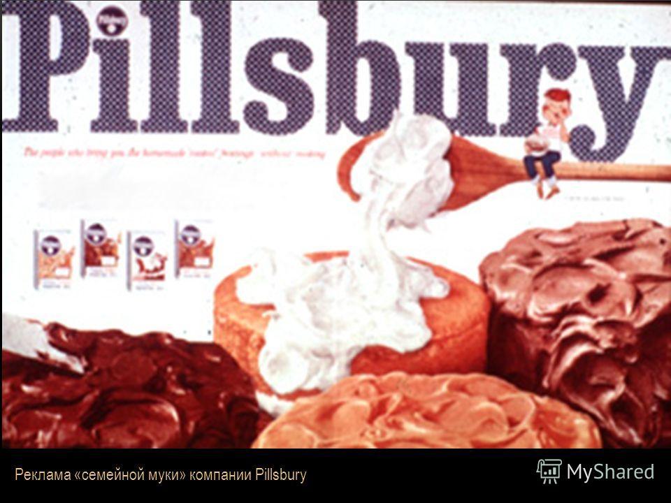 Реклама «семейной муки» компании Pillsbury