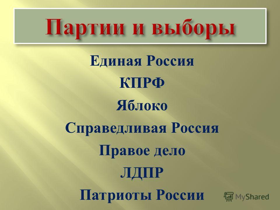 Единая Россия КПРФ Яблоко Справедливая Россия Правое дело ЛДПР Патриоты России