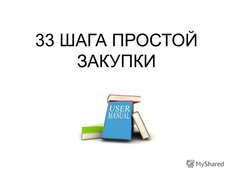 33 ШАГА ПРОСТОЙ ЗАКУПКИ