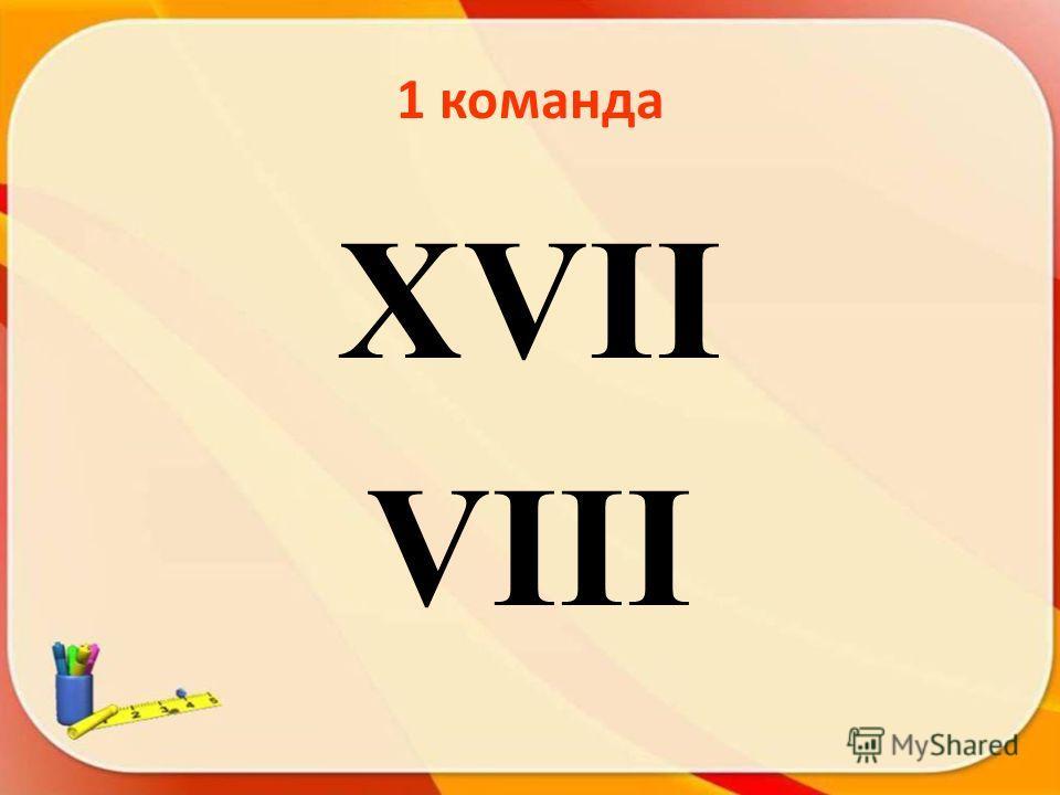1 команда XVII VIII