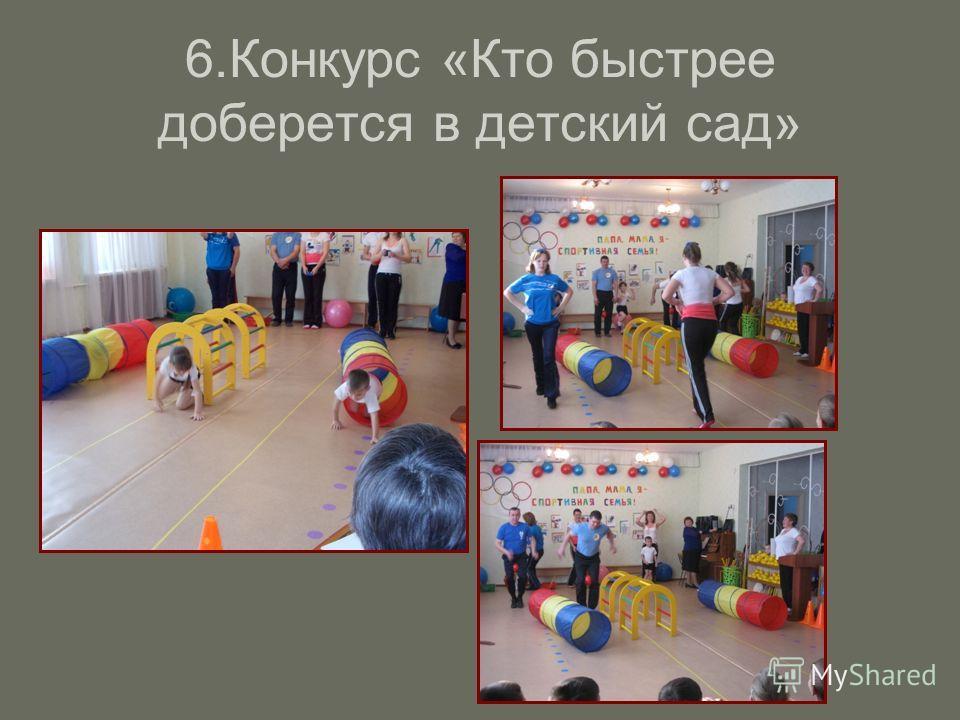6. Конкурс «Кто быстрее доберется в детский сад»