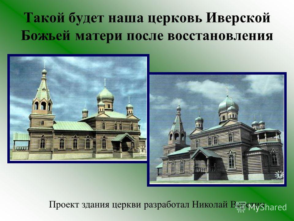Такой будет наша церковь Иверской Божьей матери после восстановления Проект здания церкви разработал Николай Веретин
