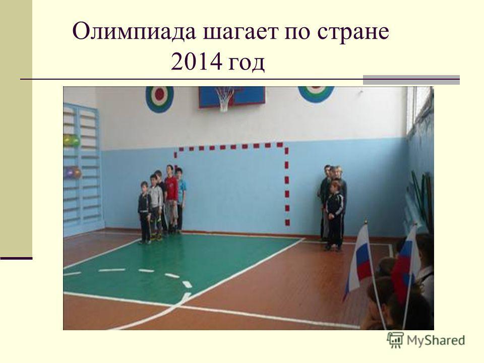 Олимпиада шагает по стране 2014 год