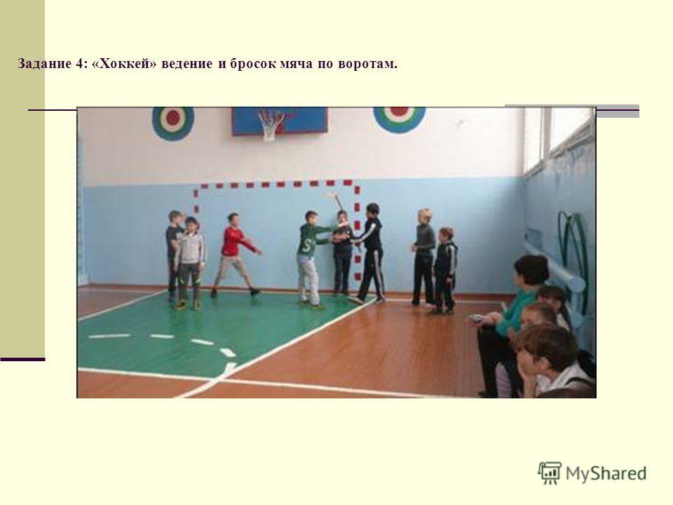 Задание 4: «Хоккей» ведение и бросок мяча по воротам.