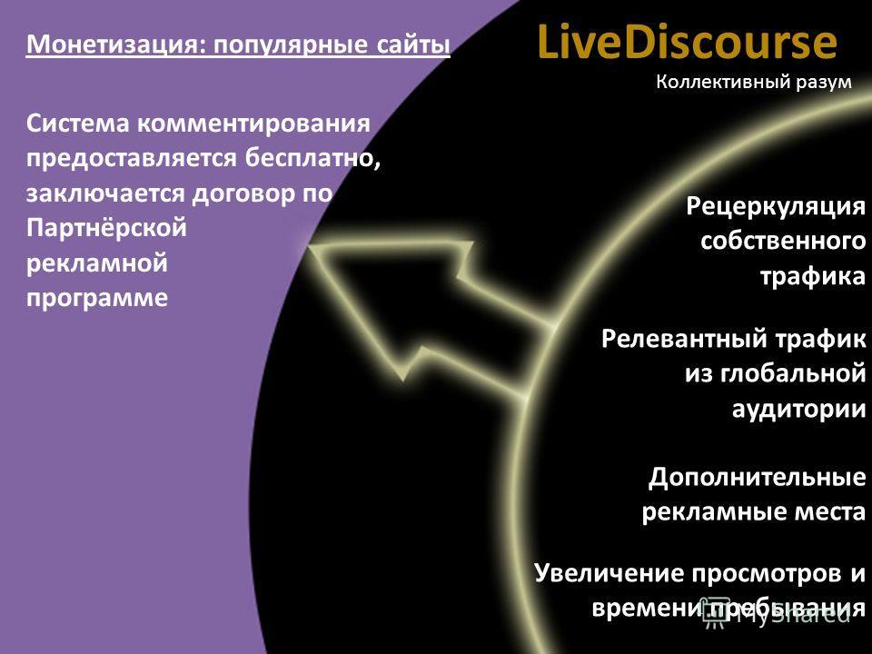 LiveDiscourse Коллективный разум Монетизация: популярные сайты Релевантный трафик из глобальной аудитории Рецеркуляция собственного трафика Дополнительные рекламные места Система комментирования предоставляется бесплатно, заключается договор по Партн