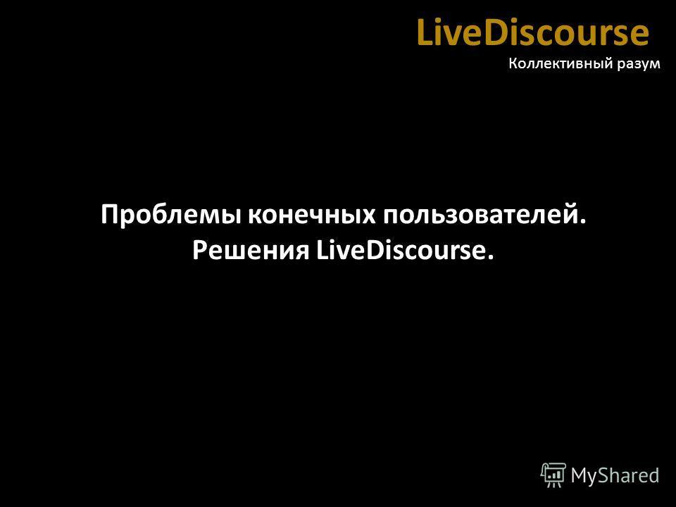 LiveDiscourse Коллективный разум Проблемы конечных пользователей. Решения LiveDiscourse.