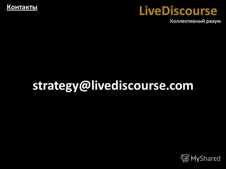 LiveDiscourse Коллективный разум Контакты strategy@livediscourse.com