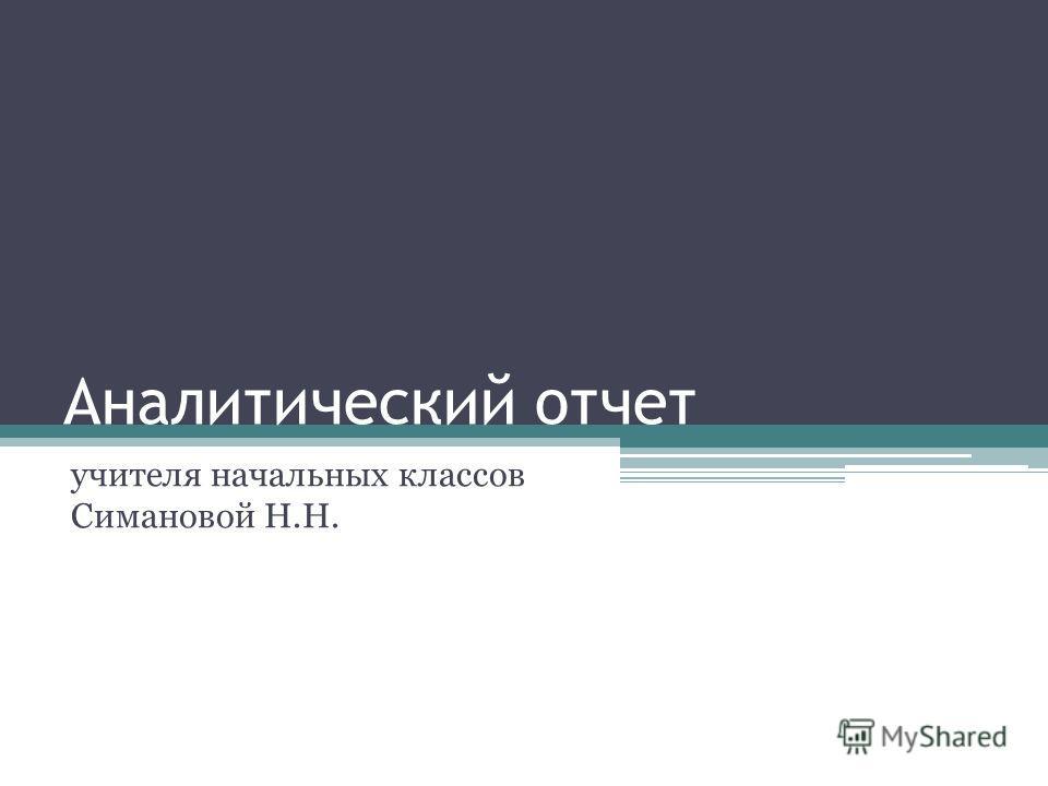 Аналитический отчет учителя начальных классов Симановой Н.Н.
