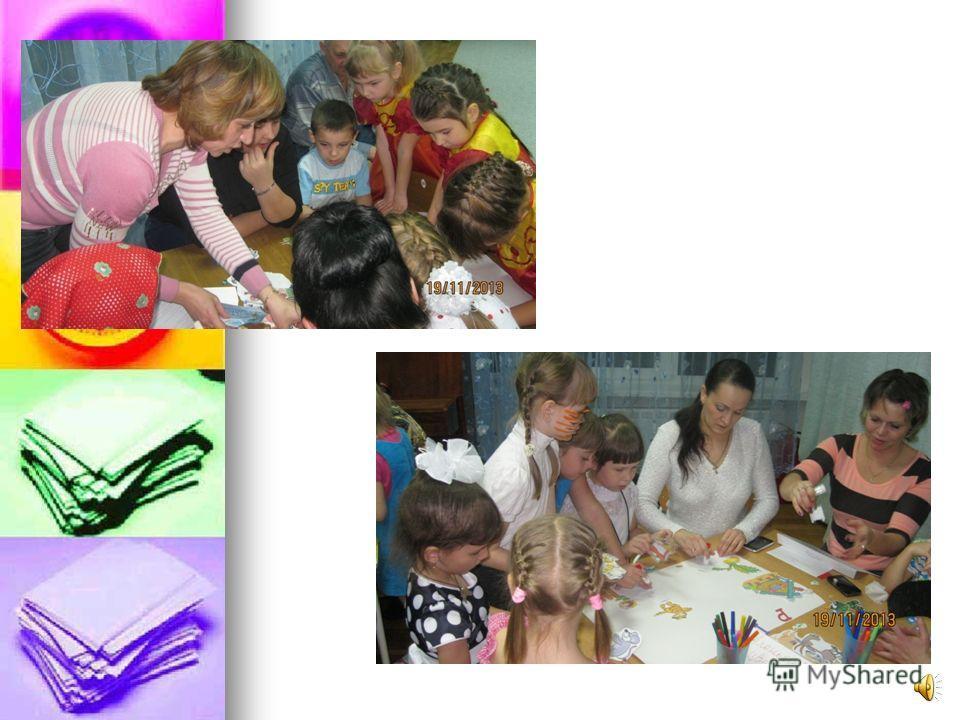 Родители и дети вместе отгадывали загадки, пели песни, наряжали сказочных героев, совместно делали аппликации сказочных сюжетов. Дети представили два мини - спектакля сказки :« Репка» и «Яблоко».