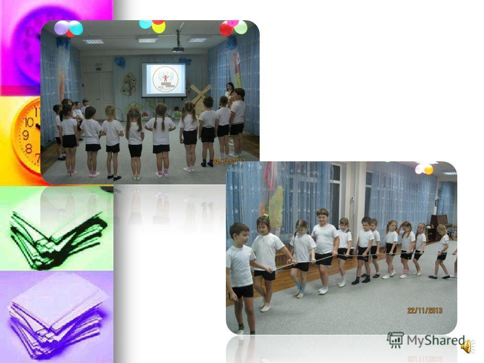 21 ноября «День взаимопонимания и поддержки». В этот день старшие дошкольники играли в игру: « Мы дружная команда!»