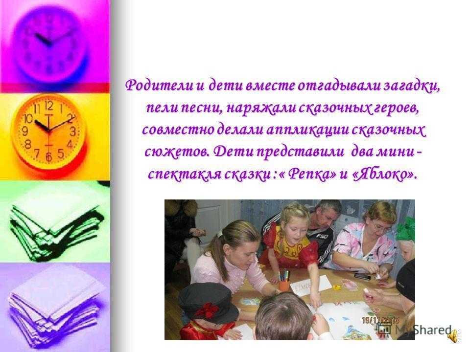 Вечером этого дня мы пригласили на заседание Клуба «Любящих родителей» родителей, детей и воспитателей. Тема гостиной: «И снова сказка».