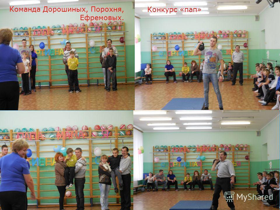 Конкурс «пап» Команда Дорошиных, Порохня, Ефремовых.