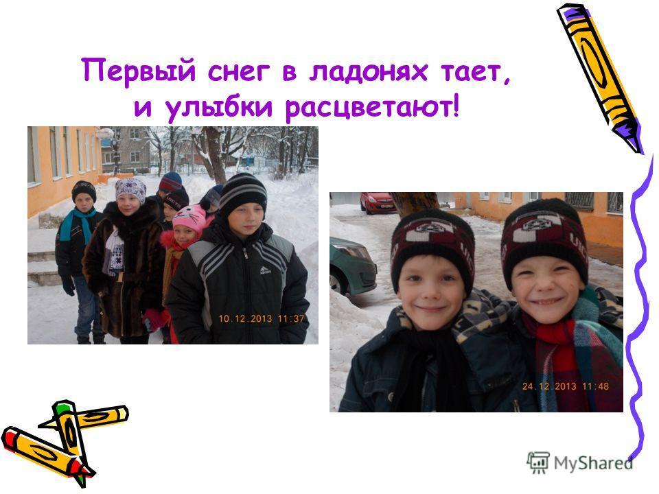 Первый снег в ладонях тает, и улыбки расцветают!