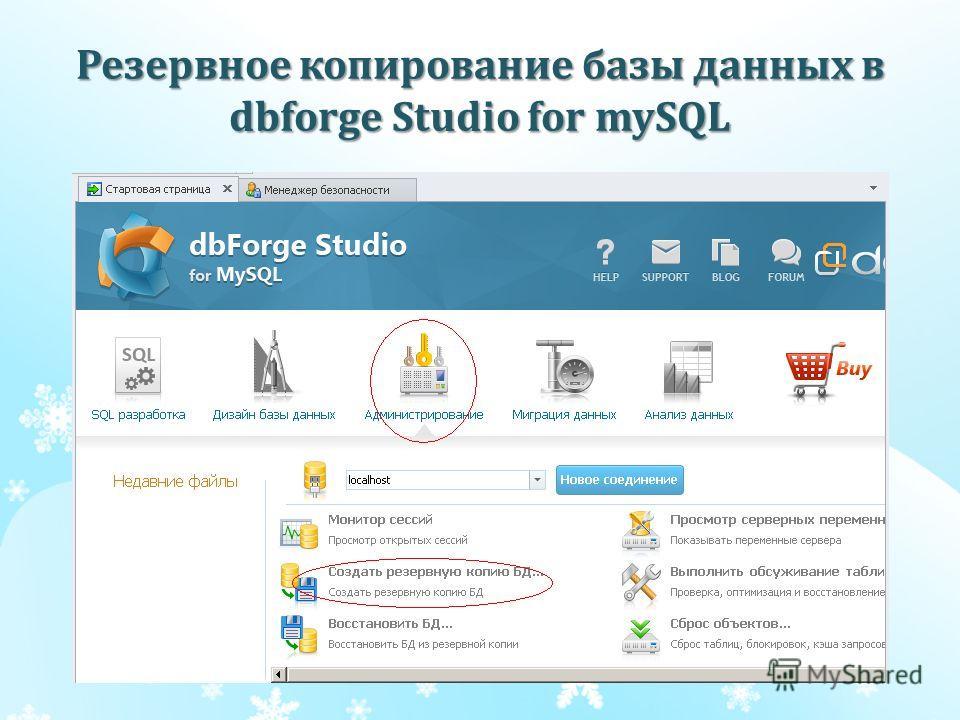 Резервное копирование базы данных в dbforge Studio for mySQL