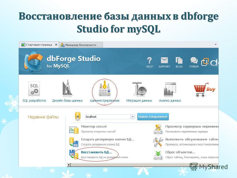 Восстановление базы данных в dbforge Studio for mySQL